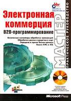 Microsoft Press Электронная коммерция. B2B-программирование +CD