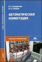 Шморгун Н.П., Головко І.В. Автоматическая коммутация.
