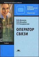 Шелихов В.В., Шнырева Н.Н., и др. Оператор связи. Учебник.