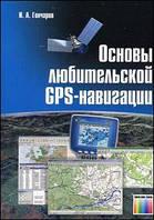 Гончаров И.А. Основы любительской GPS-навигации.