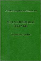 Погодина Т.М. Металлопрокат и трубы. Изд.4