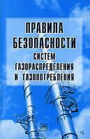 Правила безопасности систем газораспределения и газопотребления.
