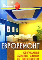 Долгополов С.П. Евроремонт:  Изд.3 оригинальные элементы дизайна из гипсокартона.