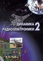 Борисова Ю.И. Динамика радиоэлектроники Изд.2