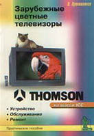 Прянишников В. Заруб.цветн.телевизоры THOMSON на шасси ICC. Устр-во,обслуж-е,ремонт