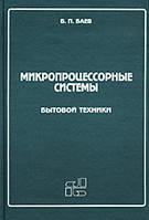 Баев Б.П. Микропроцессорные системы бытовой техники