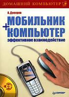 Днепров А.Г. Мобильник + компьютер: эффективное взаимодействие +СD