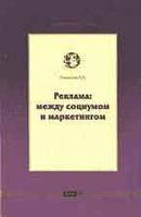 Романов А.А. Реклама:между социумом и маркетингом