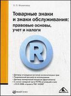 Фомичева Л. П. Товарные знаки и знаки обслуживания: правовые основы, учет и налоги
