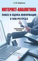 Щербаков А.Ю Интернет-аналитика. Поиск и оценка информации в WEB-ресурсах. Практическое пособие. Щербаков А.