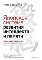Рюта Кавашима Японская система развития интеллекта и памяти. Программа «60 дней»