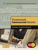 Коллектив авторов Розничный банковский бизнес: Бизнес-энциклопедия