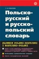Ковалева, Г. В.  Польско-русский и русско-польский словарь