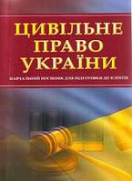 Тетарчук І.В. Цивільне право України. Для підготовки до іспитів. Навчальний поcібник