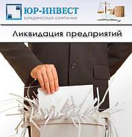 Ликвидация предприятий