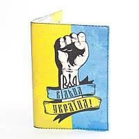 Паспорт Вільна Україна