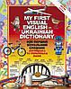 Мій перший візуальний словник англійска та українська мова.
