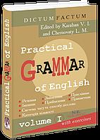 Практична граматика англійської мови з вправами. 1-й том.
