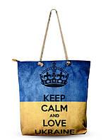 Сумка текстильная Туристическая  Сувенирная Желто-голубая  Keep Calm