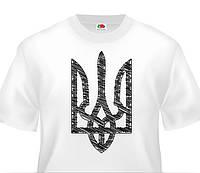 Футболка з Гербом (штрих) України  (біла)