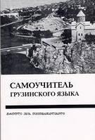 Цибахашвили, Г. И.  Самоучитель грузинского языка