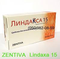 Линдакса 15 препарат для похудения 30 капсул.
