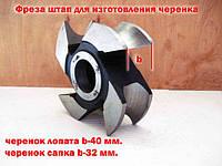 Фрезы предназначены для обработки штапов (черенок D=32; 42).
