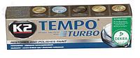 Полироль кузова авто паста K2 TEMPO TURBO 120 г тюбик