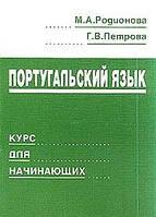 Родионова, М. А. ; Петрова, Г. В.  Португальский язык. Курс для начинающих+CD MP3