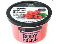 """Скраб для тела """"Малиновые сливки"""" Organic Shop (Органик Шоп)"""