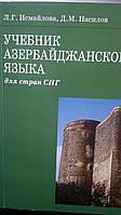 Учебник азербайджанского языка