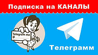 Подпишись на наш телеграм канал!