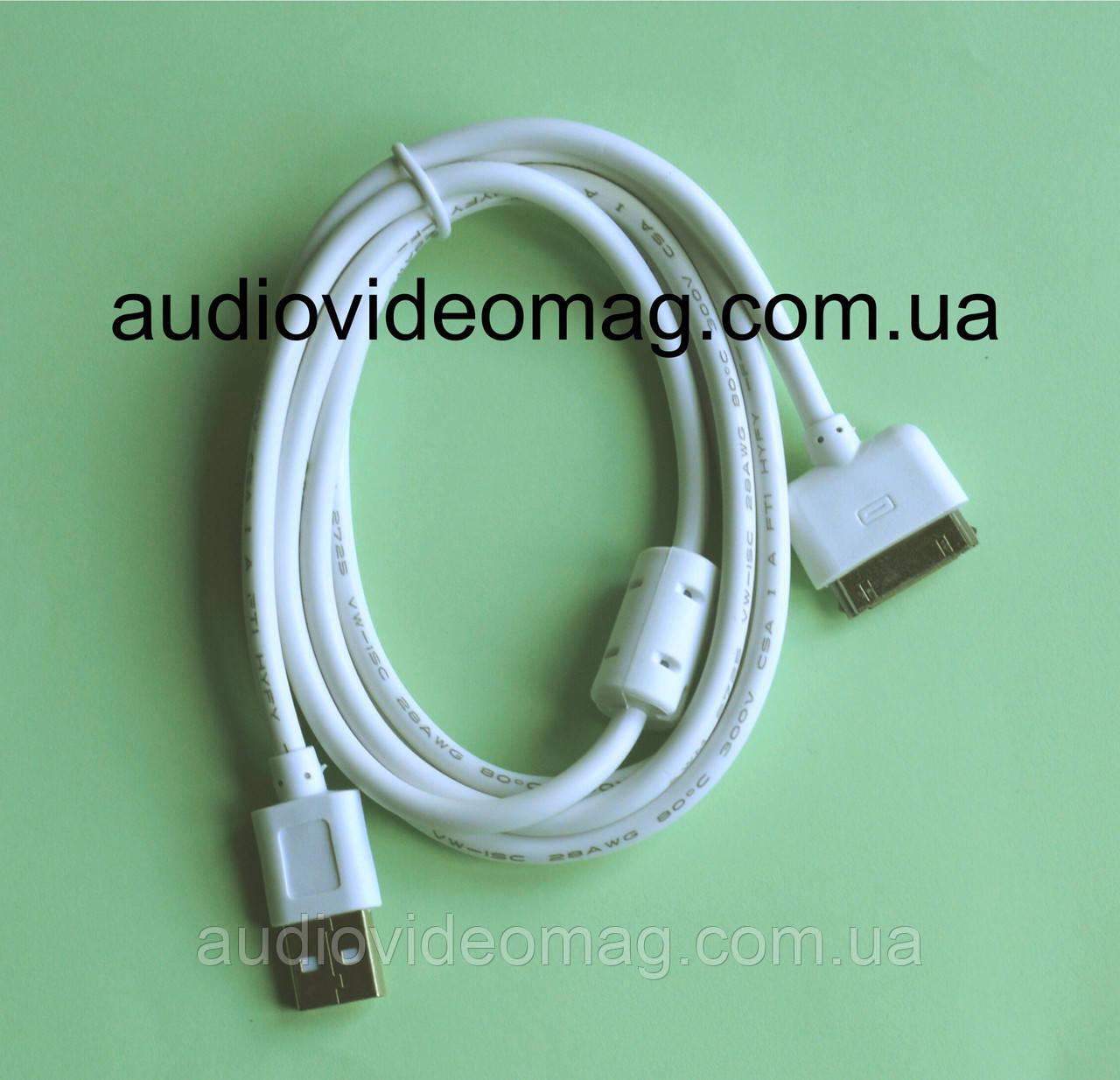 Кабель USB штекер 30pin Apple Dock для iPhone 4, довжина 1,5 метра