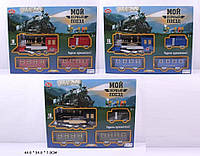 Железная дорога на батарейках  0638/39/40 PLAY SMART (12шт) звук,  дым,  свет,  3 вида,  в коробке 44*34*7см