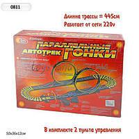 Автотрек от сети Joy Toy 0811 (12шт) длина трассы 445 см.,  в коробке 50*36*12 см.