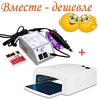 Ультрафиолетовая лампа УФ 818 36w и Фрезер для маникюра и педикюра , 20000 об/мин