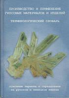 Производство и применение гипсовых материалов и изделий. Терминологический словарь