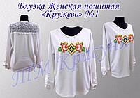 Женская блузка пошитая «Кружево» под вышивку №01