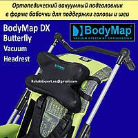 Подголовник-бабочка для поддержки головы и шеи BodyMap DX Butterfly Vacuum Headrest Size 1, фото 1