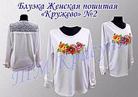 Женская блузка пошитая «Кружево» под вышивку №02