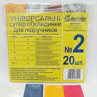 Обложка универсальная регулируемая для учебников №2 (225x320 мм./100 мкм)