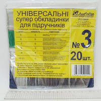 Обложка универсальная регулируемая для учебников №3 (210x310 мм./100 мкм)