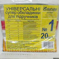 Обложка универсальная регулируемая для учебников №1 (246x360 мм./100 мкм)