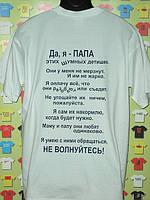 Футболка Советы по воспитанию детей