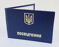 Купить удостоверения синие, фото 1