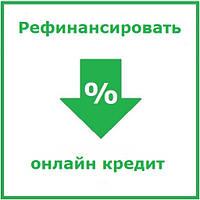Рефинансировать онлайн кредит (консультации и помощь в оформлении)