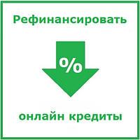 Рефинансировать онлайн кредиты (консультации и помощь в оформлении)