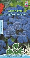 Агератум Голубая лагуна 0,2г