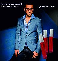 ЛЮКС Копии. Стойкость до 12 ч!!! Франция.Духи мужские номер 2 – аналог Chanel – Egoiste Platinum