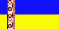 Флаг Украины с национальной вышиванкой (виниловый)